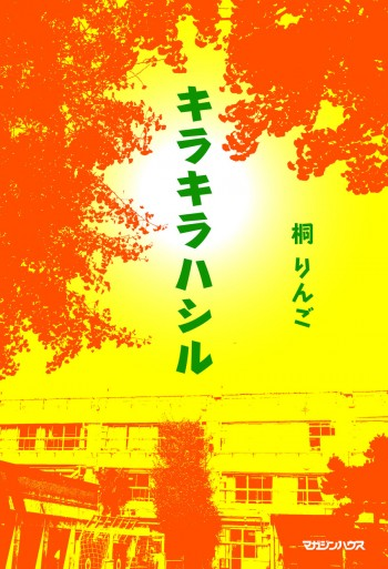 第13回大賞受賞 『キラキラハシル』