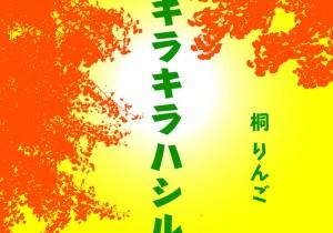 第13回大賞受賞 『キラキラハシル』桐 りんご