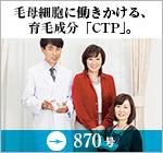 毛母細胞に働きかける、育毛成分「CTP」。