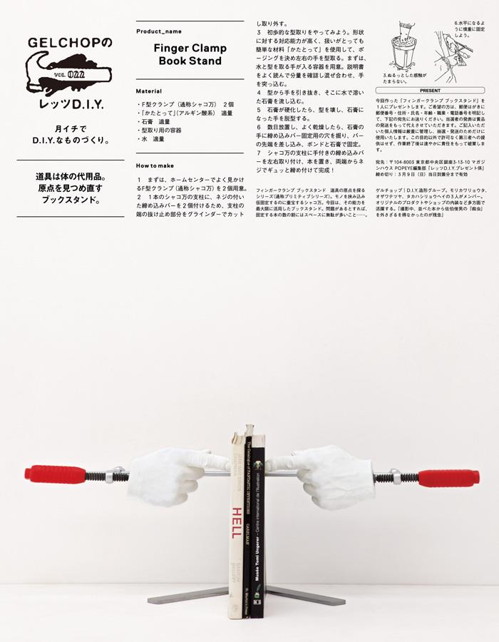 gelchop-803
