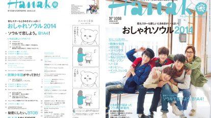 Next Issue No.1059 2月27日 発売