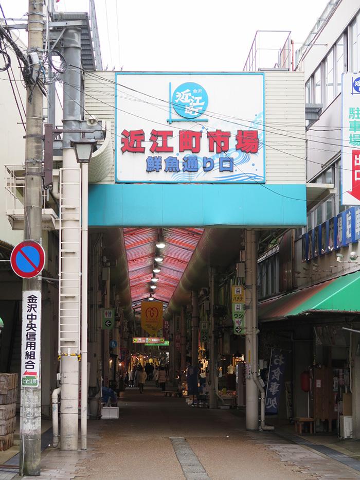 金沢の台所としても有名な近江町市場。お土産を買いに訪れる観光客、またテレビや雑誌の取材チームもつねに行き交って賑やかです。