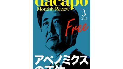 『dacapo』電子書籍版 Vol.24最新号は 『アベノミクスの正体』