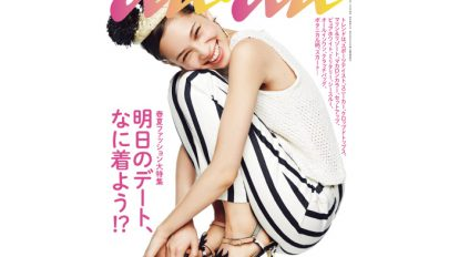 anan THIS WEEK'S ISSUE No. 1896
