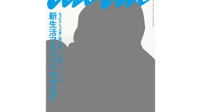 anan THIS WEEK'S ISSUE No. 1898