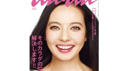 anan THIS WEEK'S ISSUE No. 1899