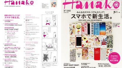 Next Issue No.10634月24日 発売