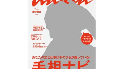 anan THIS WEEK'S ISSUE No. 1901