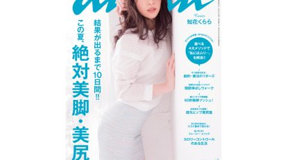 anan THIS WEEK'S ISSUE No. 1903