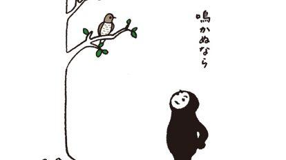 クウネルくん劇場 Vol. 78  ホトトギス