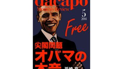 『dacapo』電子書籍版 Vol.26『尖閣問題 オバマの本音  孫崎 享』