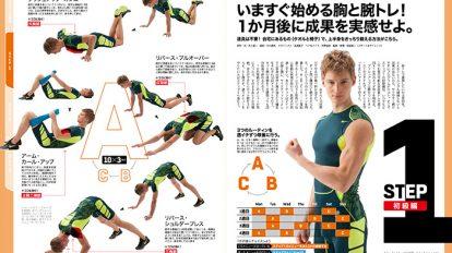 Tarzan Editors No. 647 最新号より