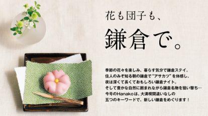 Hanako No. 1062