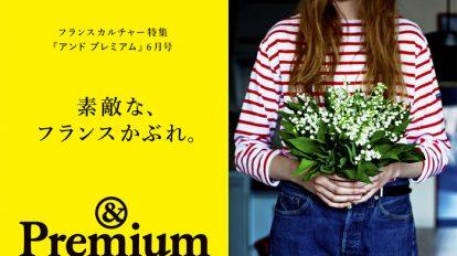 &Premium No. 06