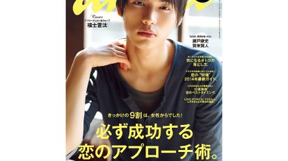 anan THIS WEEK'S ISSUE No. 1904
