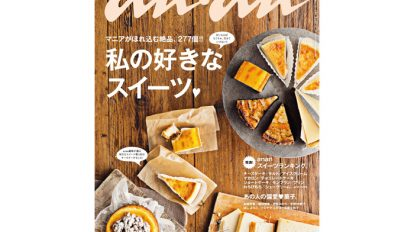 anan THIS WEEK'S ISSUE No. 1905
