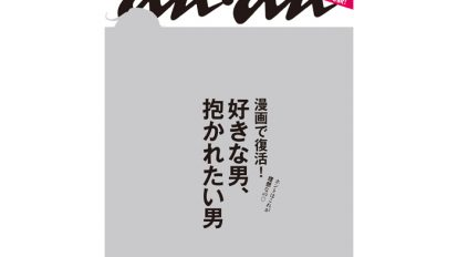 anan THIS WEEK'S ISSUE No.1906
