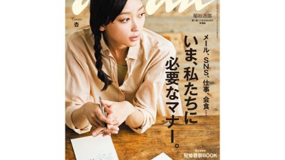 anan THIS WEEK'S ISSUE No.1907
