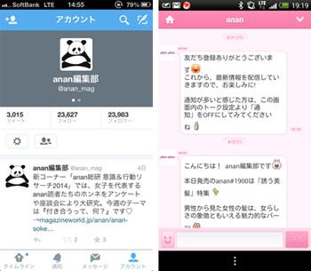(左)ananツイッター、フォローしてください! https://twitter.com/anan_mag(右)LINE@もやってます。ananで検索してください。