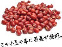 この小豆の赤に栄養が凝縮。