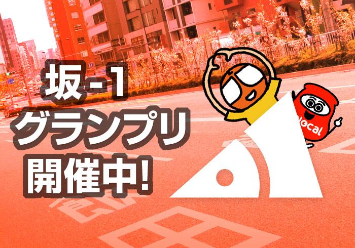 【デイリーポータルZとコロカル】坂-1グランプリ開催中です!