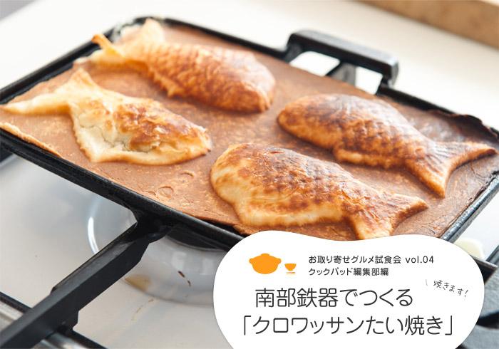 【コロカル通販】お取り寄せグルメ試食会 クックパッド編集部編