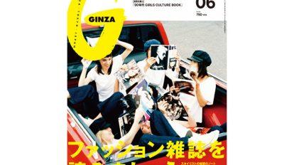 From Editors  No. 204 This Issue あなたの人生を輝かせてくれる雑誌は?  ファッション雑誌を読みましょう