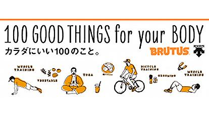 最近、カラダにいいことしてますか?「カラダにいいこと」特集、ウェブで続編を更新中。
