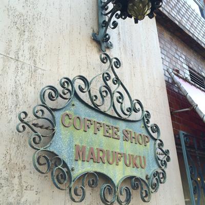 丸福珈琲店。モーニング、美味しかったです。