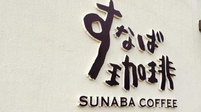 From Editors 2  No. 806  スタバはないけど、すなばはある。鳥取ショートトリップ。