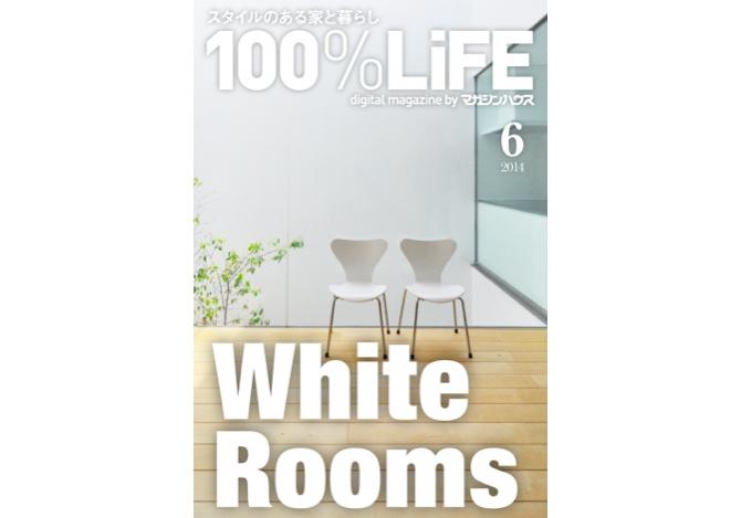 """『100%LiFEデジタルマガジン』vol. 23 無料配信中!  """"White Rooms"""""""
