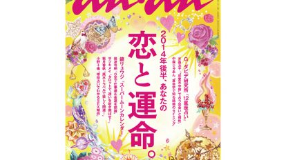 anan THIS WEEK'S ISSUE No.1909