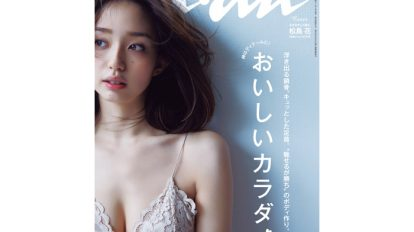 anan THIS WEEK'S ISSUE No.1910