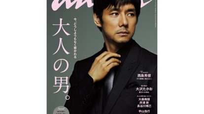 anan THIS WEEK'S ISSUE No.1911