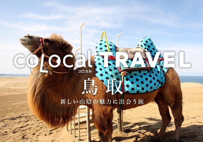 【コロカルトラベル】鳥取の旅行情報・航空券&宿泊予約