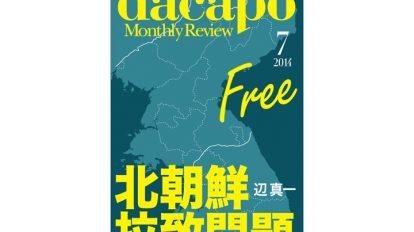 『dacapo』電子書籍版 Vol.28『辺 真一 北朝鮮拉致問題』