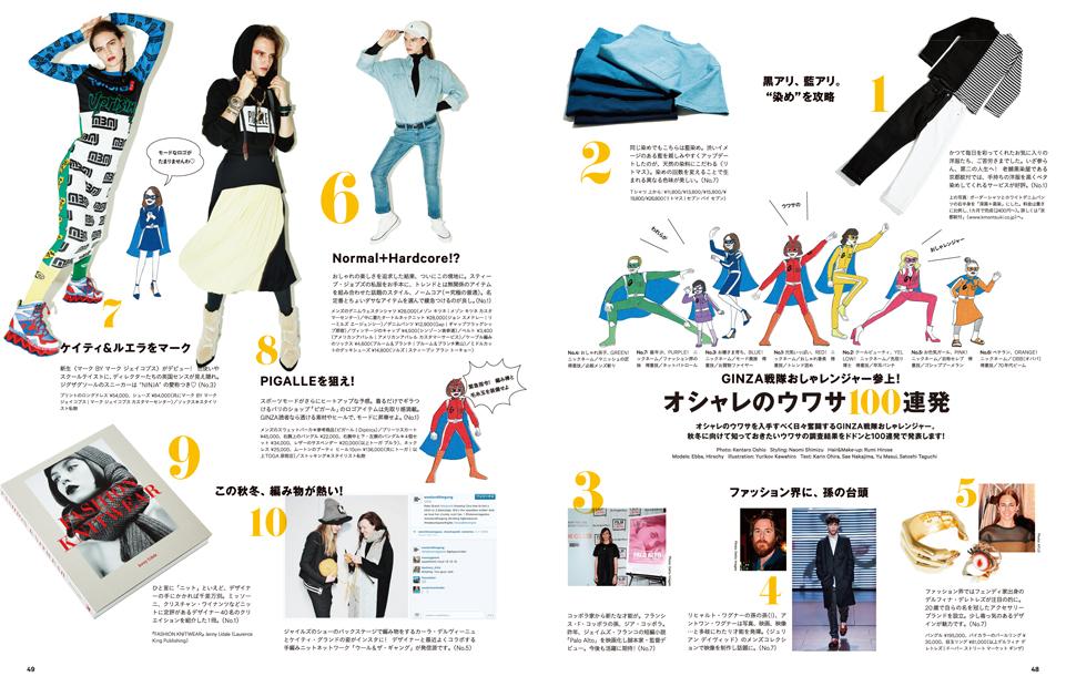 Ginza No. 205 | GINZA | マガジンワールド