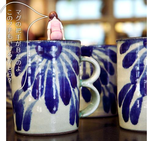 沖縄の大宜味村の作家、與那城徹さんに別注をかけたやちむん、温かみのある焼き物です。マグカップ 各¥3,700