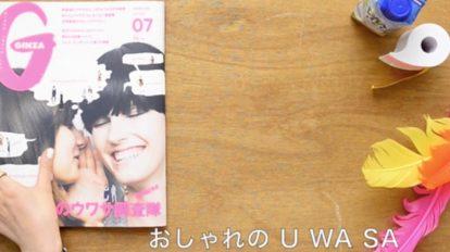 GINZA 7月号『うわさの調査隊 Returns』予告編