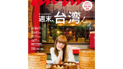 anan THIS WEEK'S ISSUE No.1912