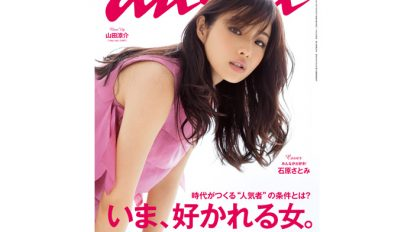 anan THIS WEEK'S ISSUE No.1915