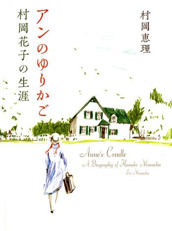 そして『花子とアン』の原作本「アンのゆりかご 村岡花子の生涯」は弊社マガジンハウスから出版されています。本体1,900円。こちらもぜひご覧になってください!