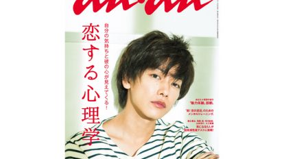 anan THIS WEEK'S ISSUE No.1916