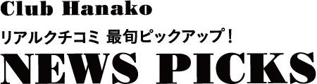 CLUB Hanako リアルクチコミ最旬ピックアップ!NEWS PICKS