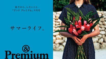 &Premium No. 09