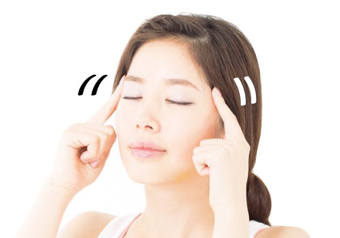 2. 頭痛・目の疲れにはこめかみに塗ってマッサージ。