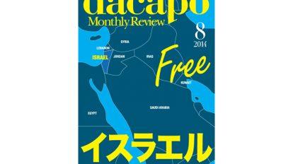 『dacapo』電子書籍版 Vol.29『高橋和夫 イスラエル』