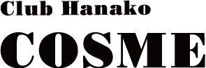 CLUB Hanako COSME