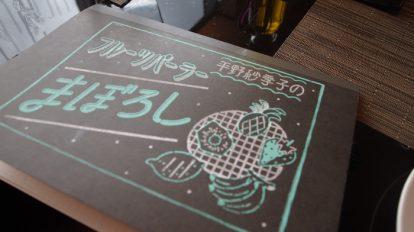 From Editors 1 No. 809  サンドイッチと平野さん。