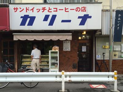 三角パックのサンドイッチの名店、上井草の『カリーナ』。ファッション撮影でもお世話になりました。ホッとするおいしさ。